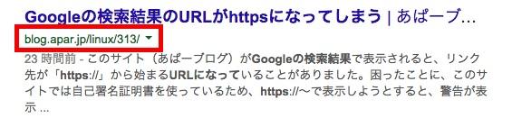 この記事のGoogle検索結果