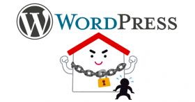 これだけはやっておこう!WordPress のセキュリティ対策3選