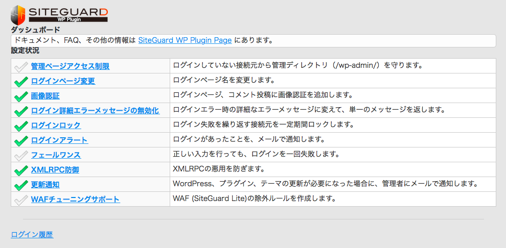 wp-security-02