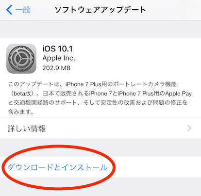 iOSのソフトウェアアップデート画面