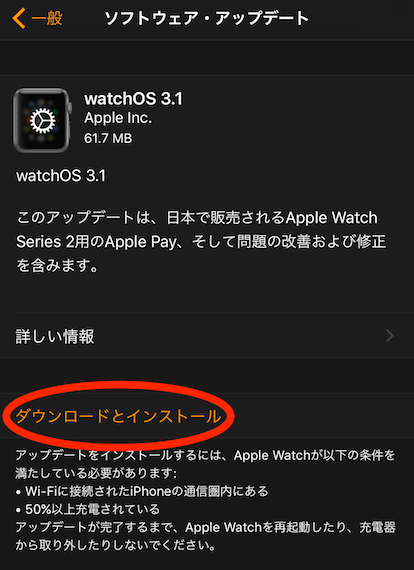 watchOSのソフトウェアアップデート画面