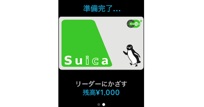ogp-apple-watch-suica-b