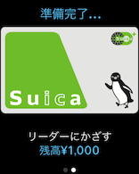 AppleWatchでSuica(Apple Pay)を使う