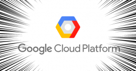 Google Cloud Platform を1年間使って分かった5つのメリット