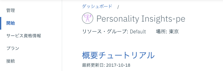Personality Insights の開始画面