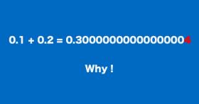 小数計算の誤差 0.1 + 0.2 が 0.30000000000000004 になる理由