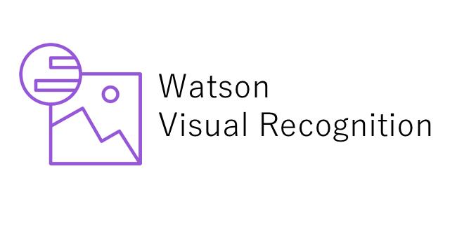 誰でもできる機械学習 watson visual recognition 画像認識 の使い方