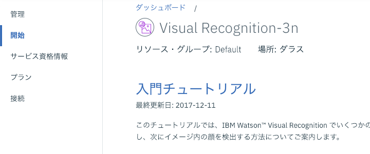 Visual Recognitionサービスの開始画面