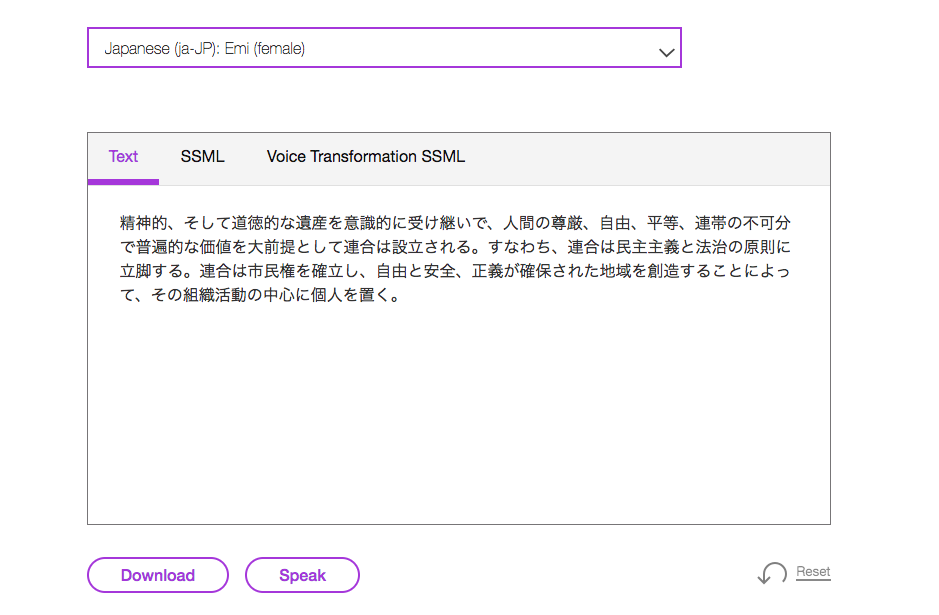 Watson Text to Speech のデモサイト