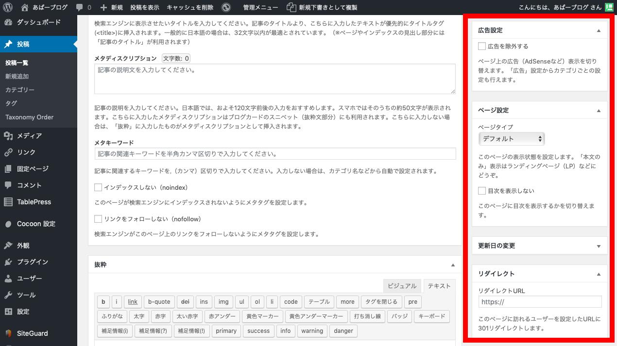WordPressテーマCocoonの投稿画面